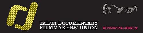 台北市紀錄片從業人員職業工會