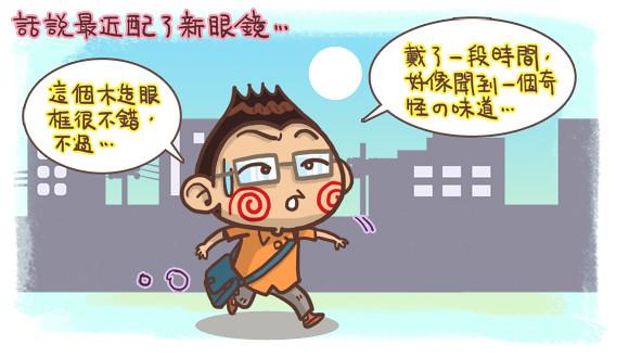 香港老公台灣老婆圖文1