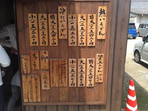 kagawa-marugame-nakamura-udon-menu