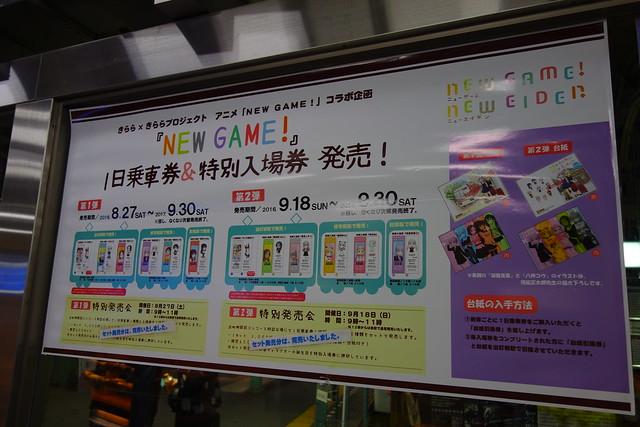 2016/09 叡山電車×NEW GAME! コラボきっぷ案内板 #07