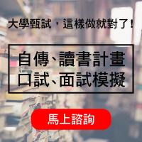 2016甄戰書審輔導課程