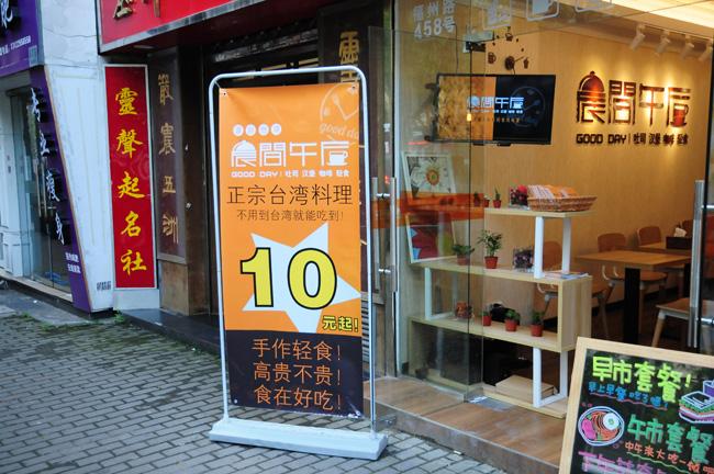 南京東路步行街