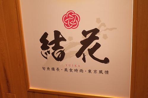 美食時雨・東京風情 ~ 結花 ~海浜幕張