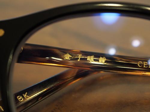 金子眼鏡 KC-12