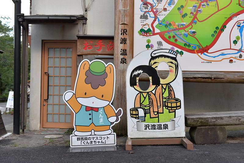 群馬県沢渡温泉の旅 2016年8月19日
