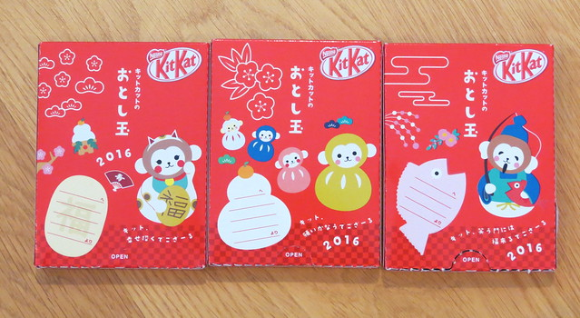 New Year 2015/2016 Kit Kats (Japan)