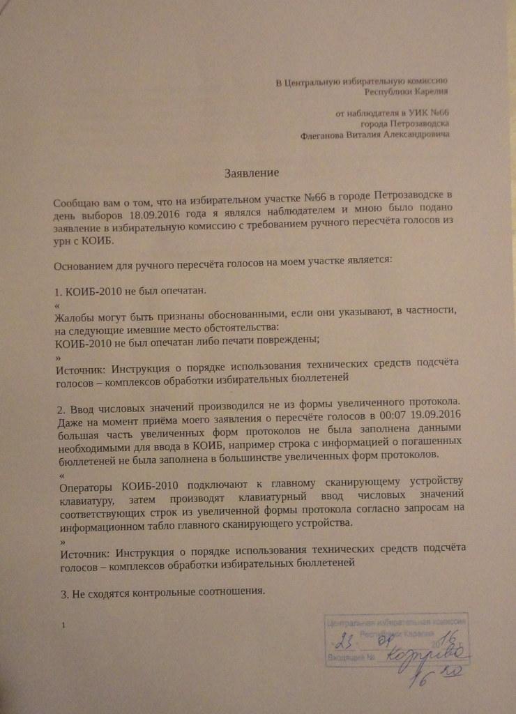 Выборы 2016 в Петрозаводске, Республика Карелия