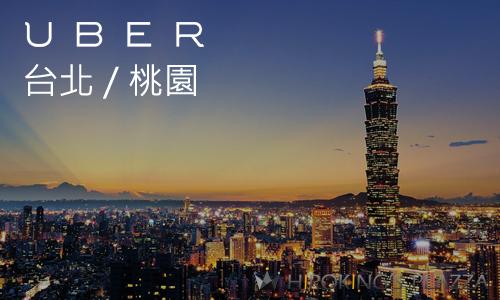 uber司機-台北桃園