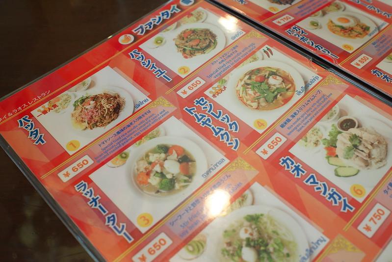 目白のプァンタイでタイ料理ランチ