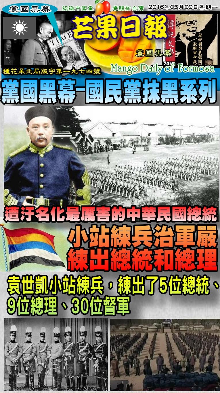 160509芒果日報--黨國黑幕--小站練兵治軍嚴,練出總統和總理