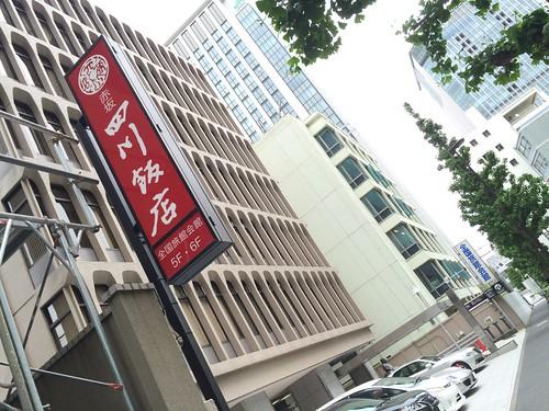 赤坂四川飯店 - 赤坂見附、永田町