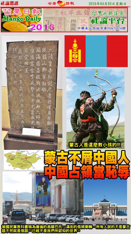 160403芒果日報--社論選讀--蒙古不屑中國人,中國占領當恥辱