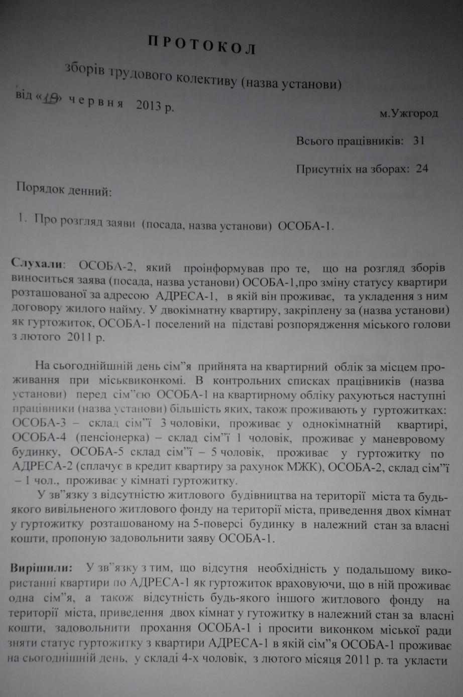 Протокол зборів трудового колективу