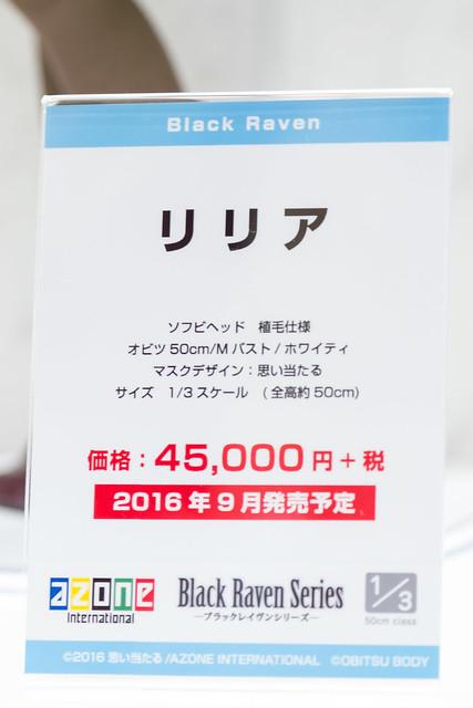WF2016夏 アゾン Black Raven  リリア