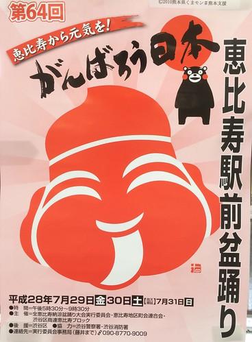 恵比寿駅前盆踊り大会ポスター 2016