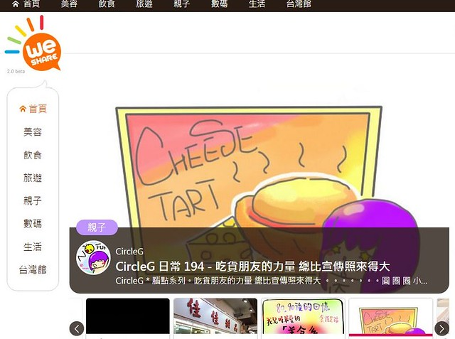 12042016 CIRCLEG WESHARE 首頁 圖文 遊記 DONE
