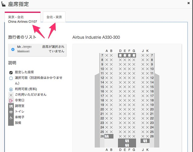China_Airlines_-6