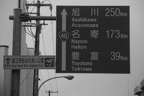 some road signs at Wakkanai on JUL 16, 2016 (4)