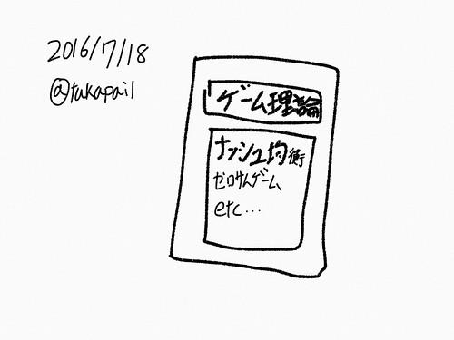 2016/07/18