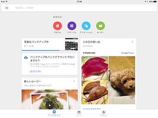 Googleフォト アプリ