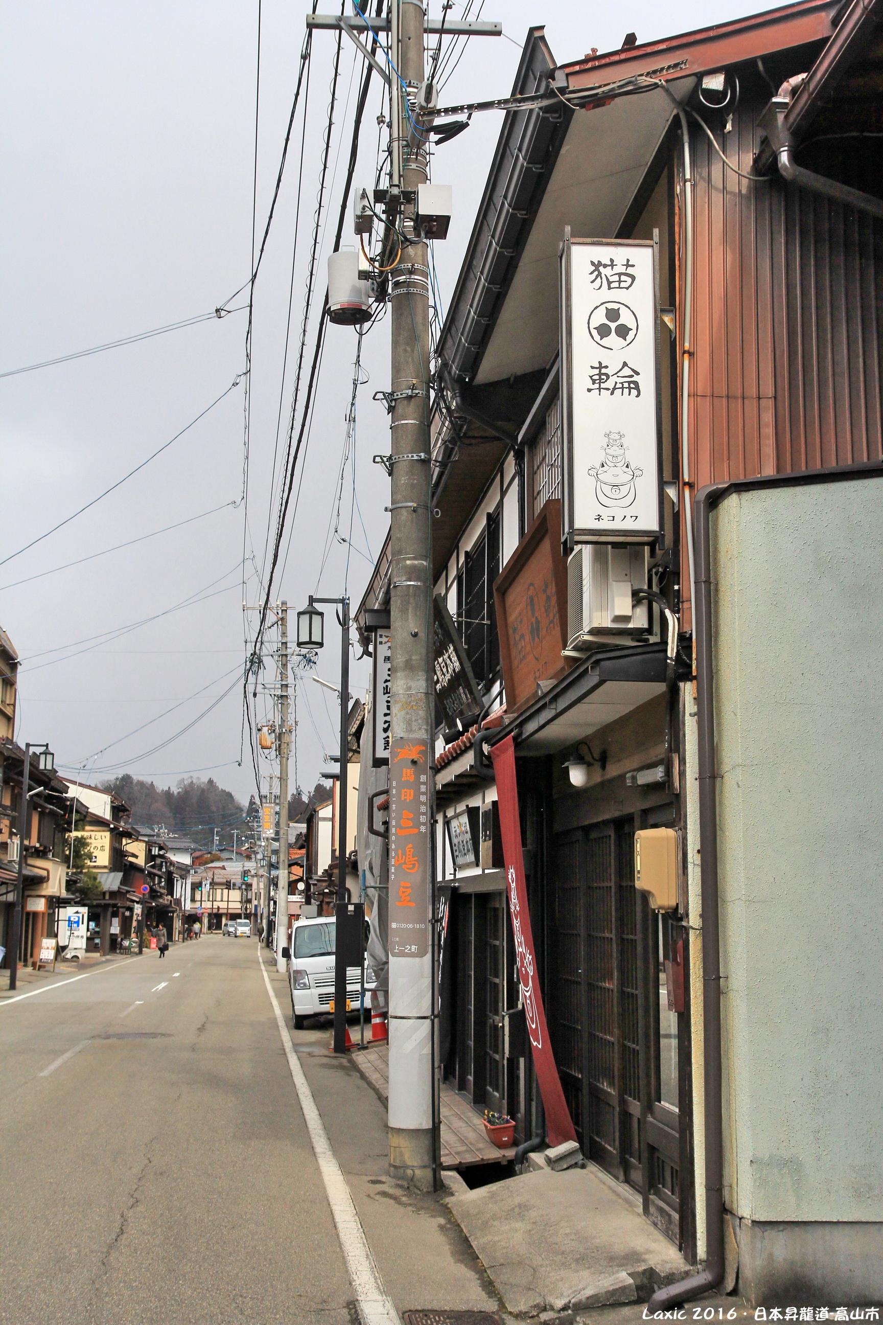 2016.02 日本昇龍道-高山市