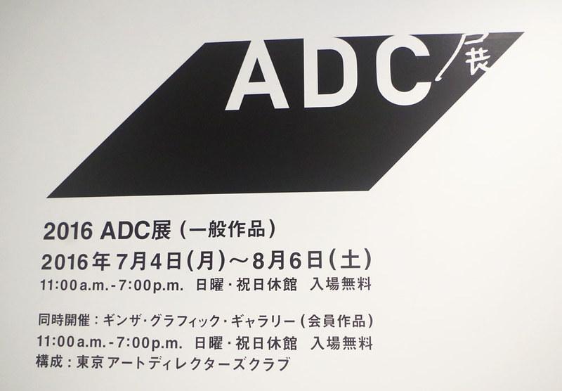 toomilog-ADC2016_059