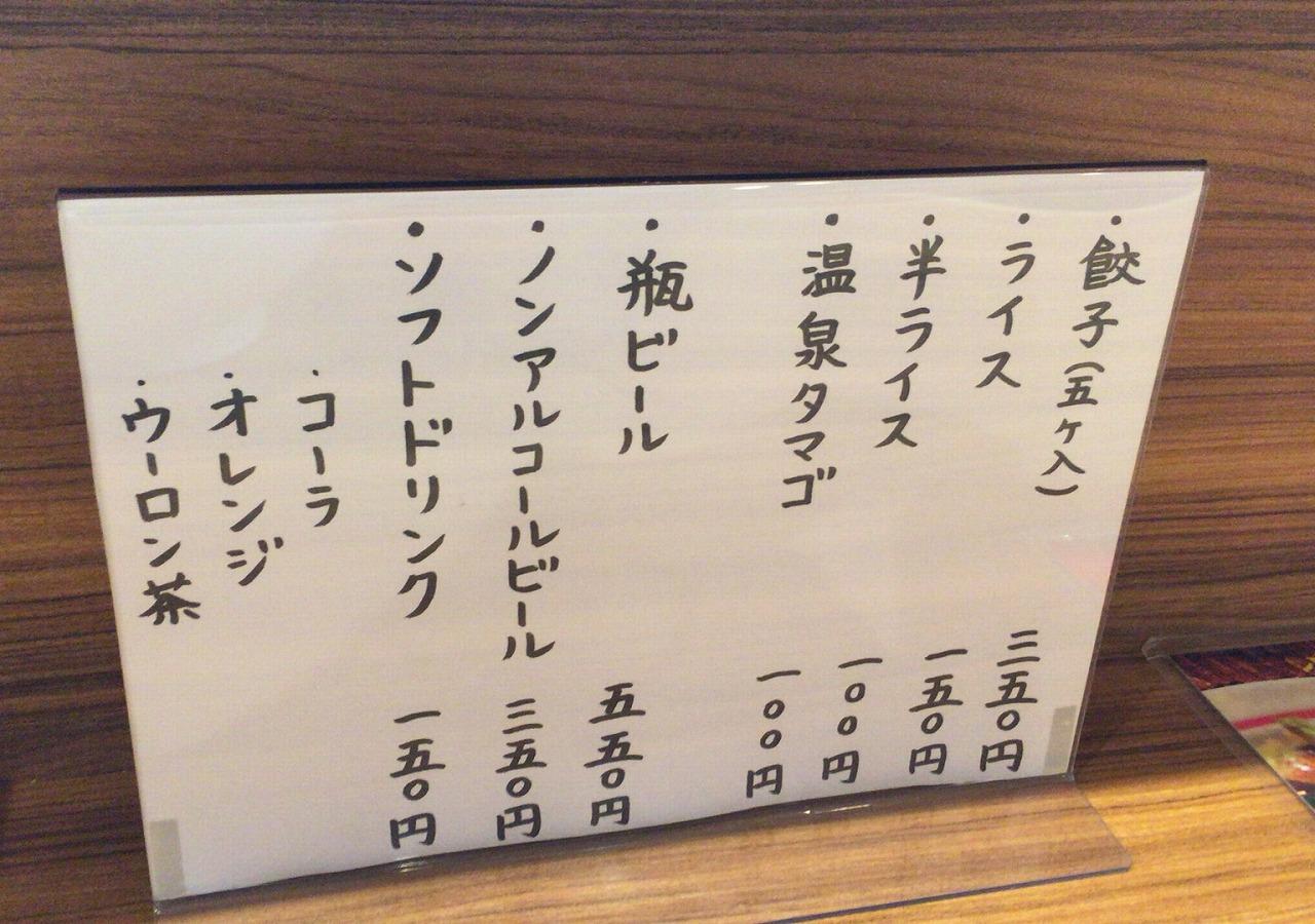 20160917_麺屋源丸 (3)