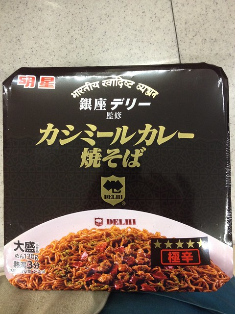 Kashmir Curry Chow mein Supervision by TOKYO GINZA DELHI