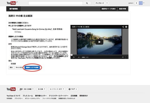 RightsClaim_YouTube_05