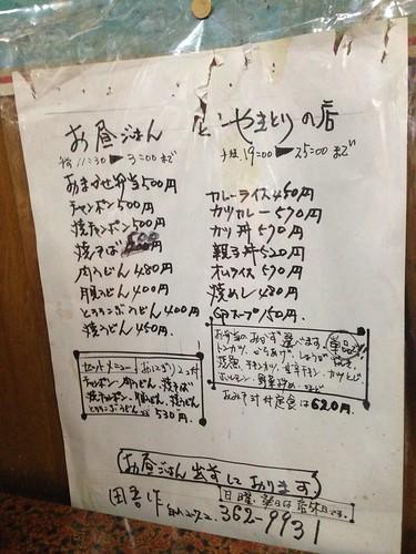 kumamoto-city-tagosaku-lunch-menu