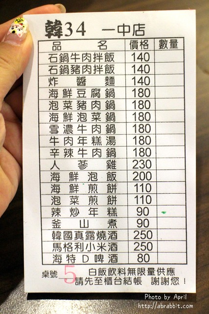 28390004942 e2916972ea z - 韓34,五種小菜、白飯通通吃到飽,C/P值非常高的韓式料理@一中 益民商圈 北區