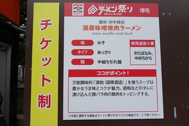 2016オータムフェスト その2_02