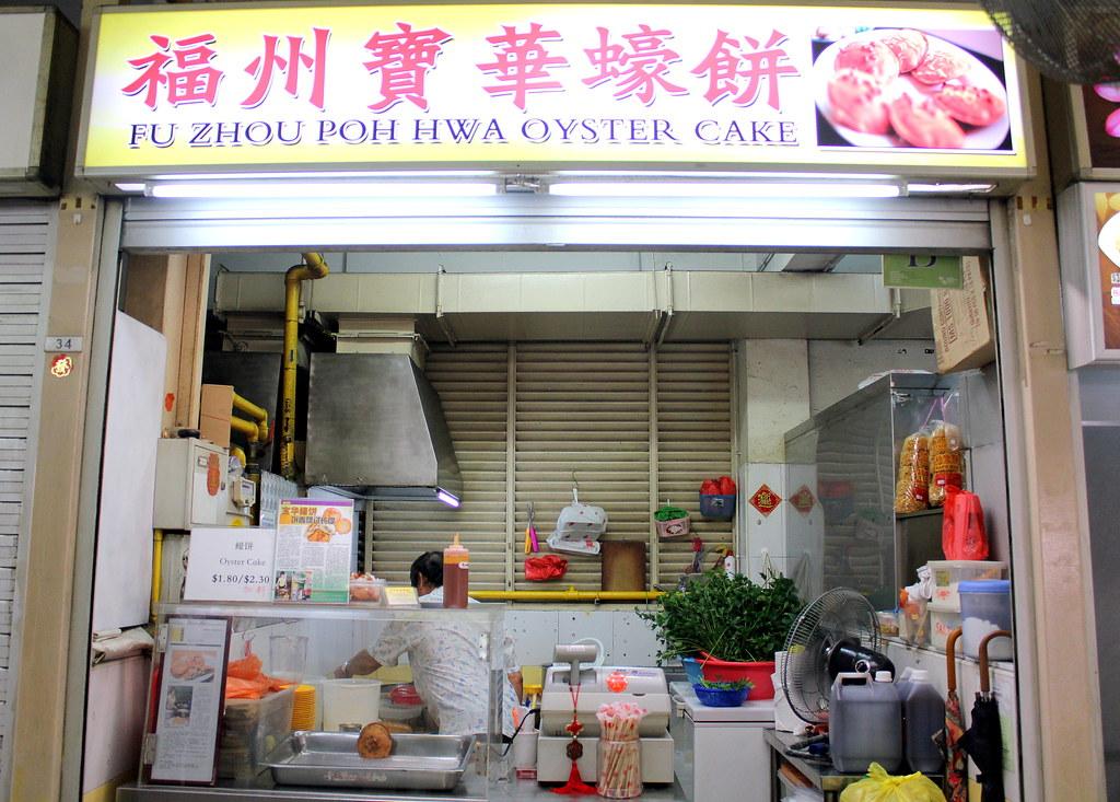 Fu Zhou Poh Hwa Oyster Cake