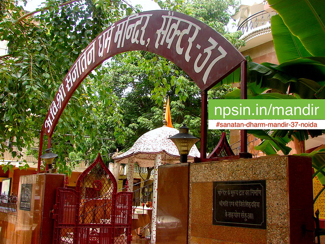Main outer entrance with welcome message, inaugurations stone and a view of Shivalaya at the right side of temple.