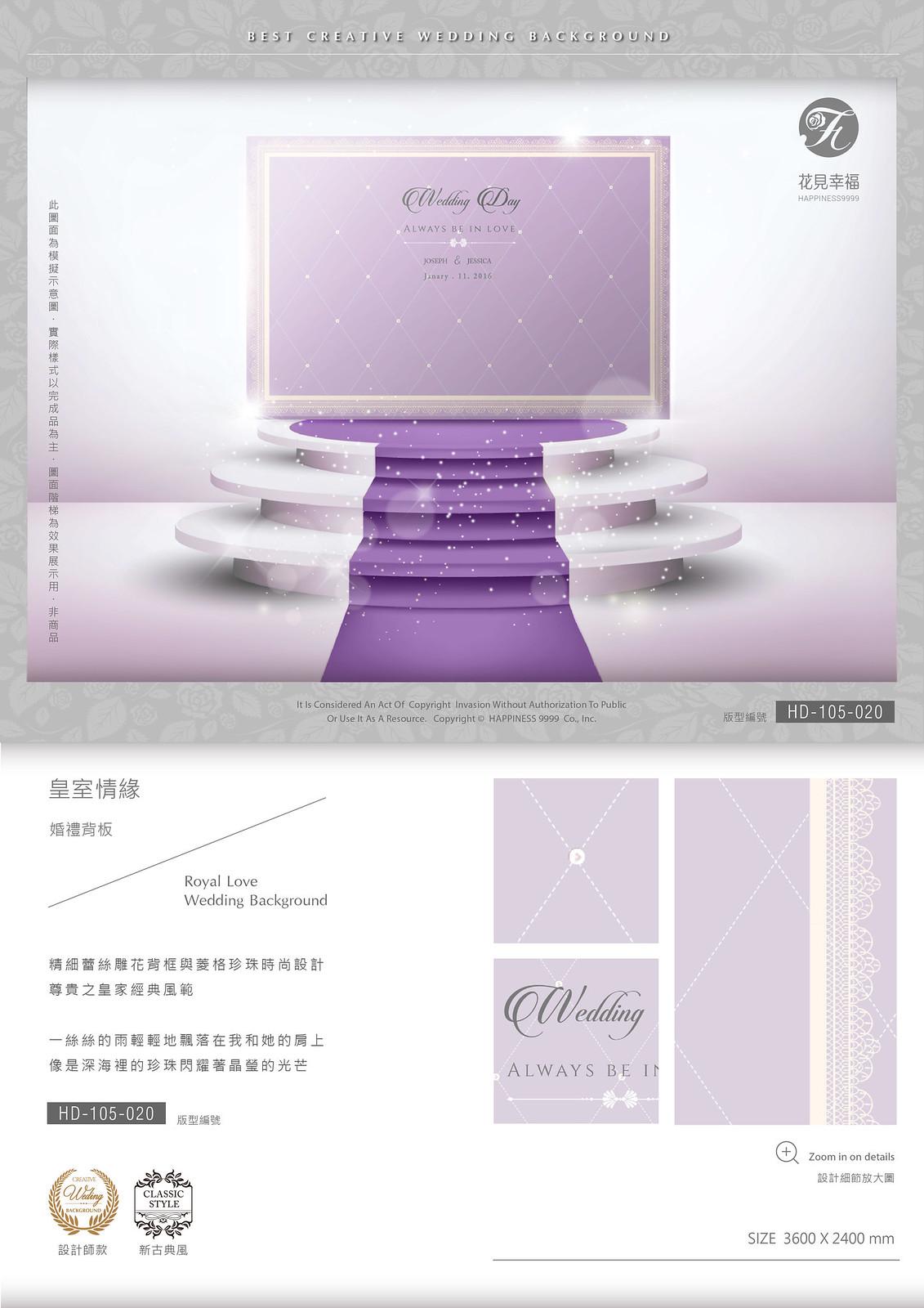 w07.皇室情緣(HD-105-020)