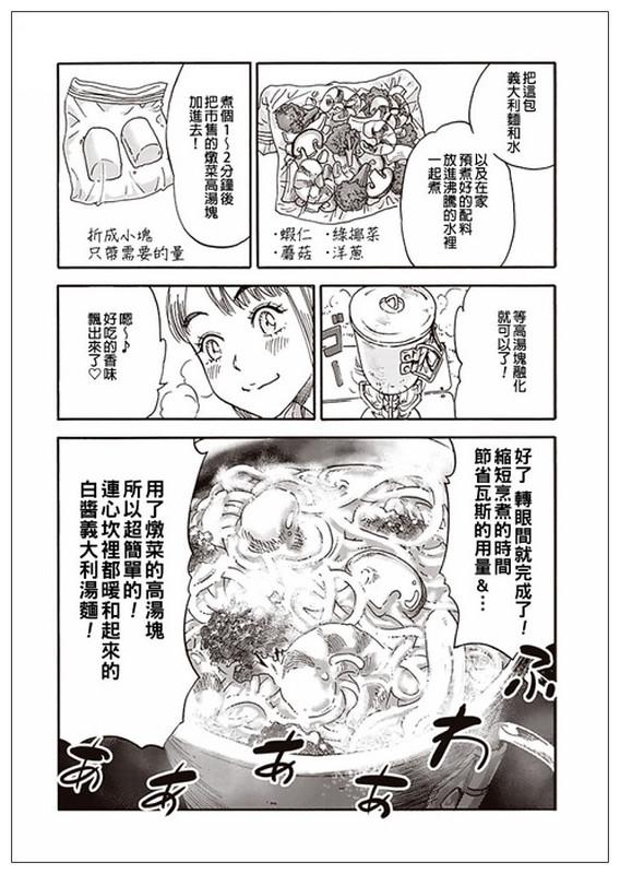 漫畫圖14