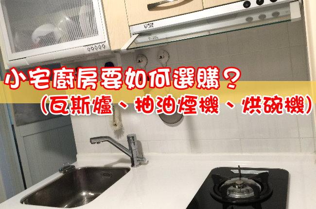 小宅廚房如何選購瓦斯爐、抽油煙機、烘碗機?