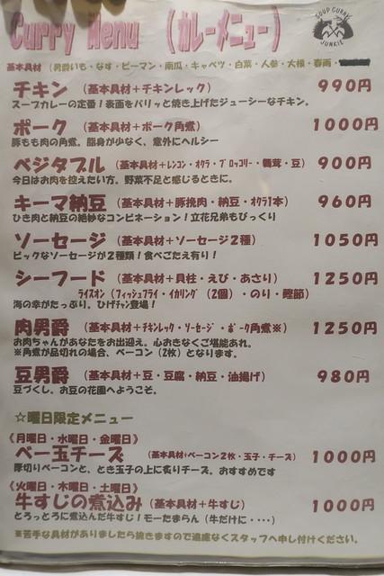 すーぷかりー ひげ男爵 6回目_08