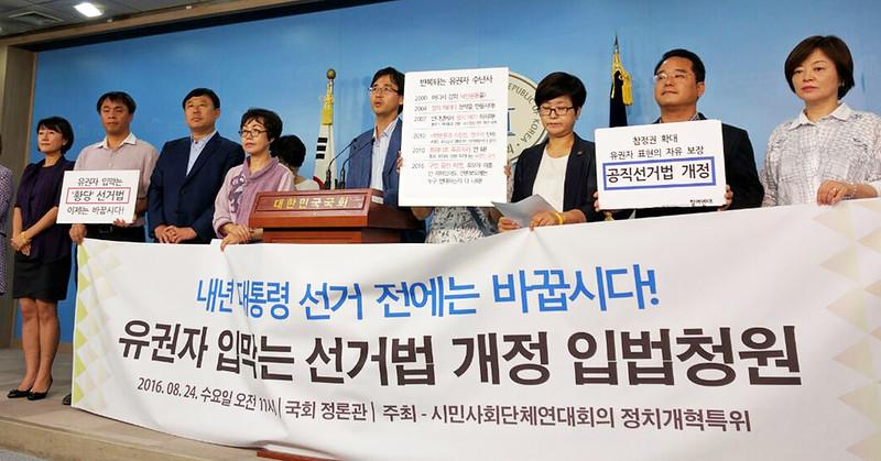 20160824_선거법개정입법청원