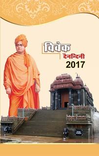 विवेक दैनन्दिनी Hindi Diary 2017