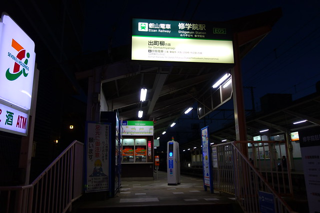 2016/09 叡山電車修学院駅 #02
