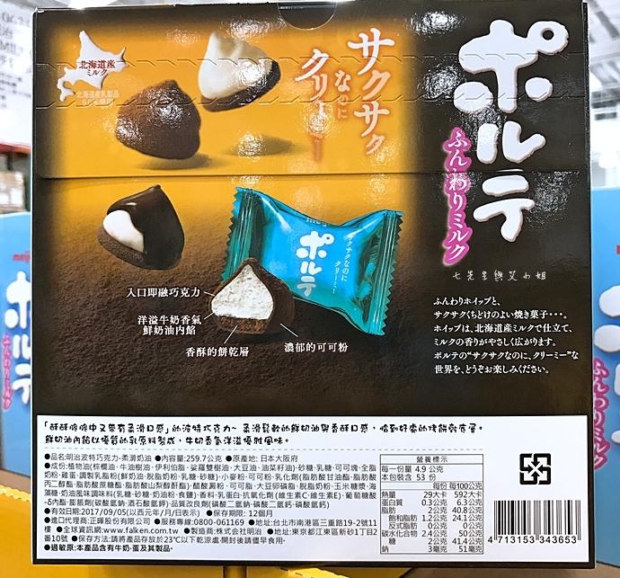 3 好市多必買物 Costco必買 明治波特巧克力-柔滑奶油 明治花生脆皮巧克力雪糕