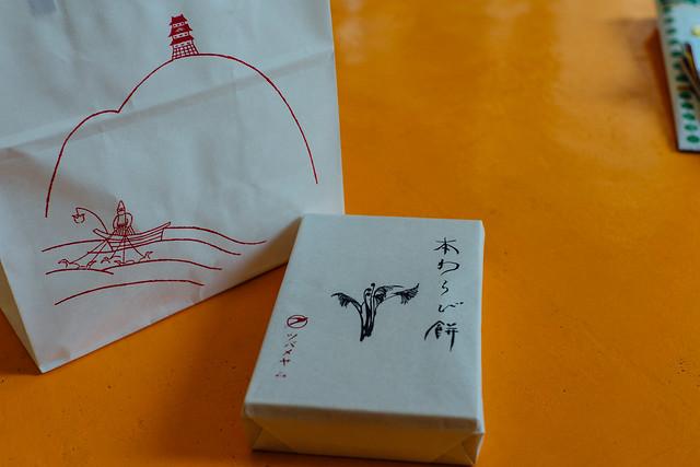 Gifu_19