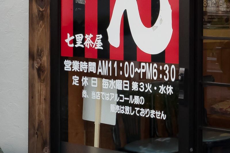 七里茶屋-2