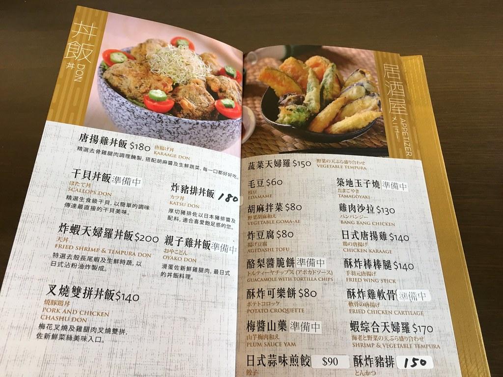 員林-鳶麵屋