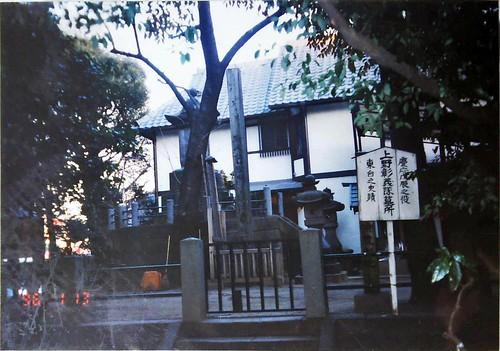 彰義隊の墓(上野・荼毘に付した場所、生き残りの一族により近年までこのように管理されていたが現在都公園化)Office Lens 20160921-230135