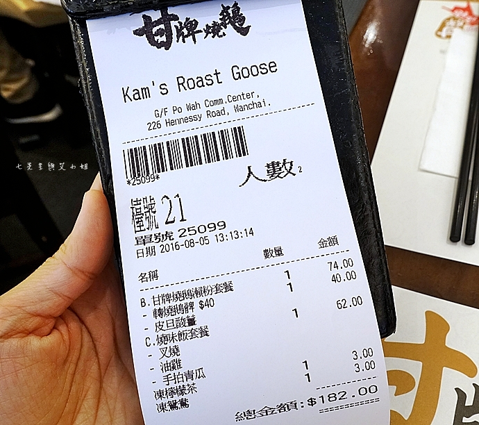 17 香港灣仔 米其林美食 甘牌燒鵝