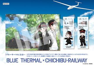 9/17(土)発売 ブルーサーマル×秩父鉄道 記念乗車券(type-2-1)