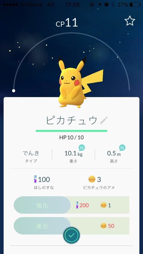 How to get pikachu at the beginning of pokemon go 00020