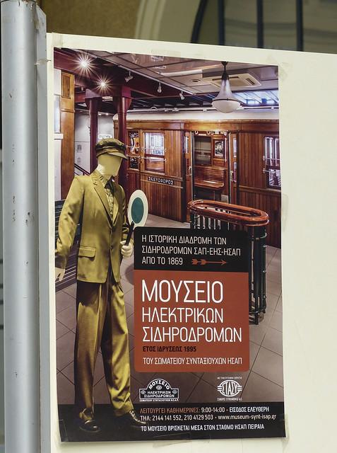 musée du métro du pirée
